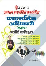 General Insurance Companies Prashasnik Adhikari (Samanya) Bharti Pariksha