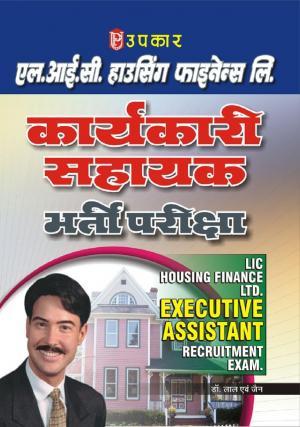 LIC Housing Finance Ltd. Karyakari Sahayak Bharti Pariksha
