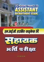 LIC Housing Finance Ltd. Sahayak Bharti Pariksha
