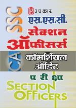 S.S.C. Section Officers (Commercial Audit) Pariksha