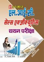 L.I.C. Sales Executives Chayan Pariksha