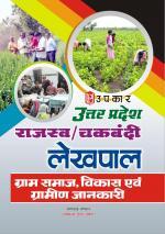 Uttar Pradesh Rajasav/Chakbandi Lekhpal (Gram Samaj, Vikas Aivn Gramin Jaankari)