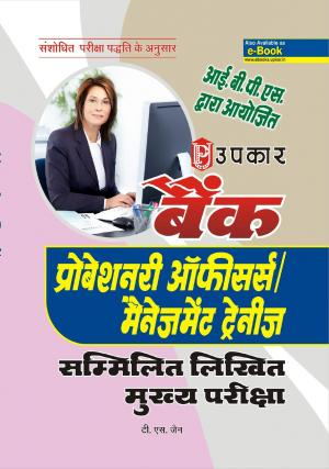 Bank Probationary Officers / Management Trainees Sammilit Likhit Pariksha