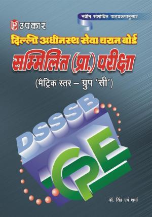 Delhi Adhinasth Sewa Chayan Board Sammilit Prarambhik Pariksha (Matric Level Group 'C')