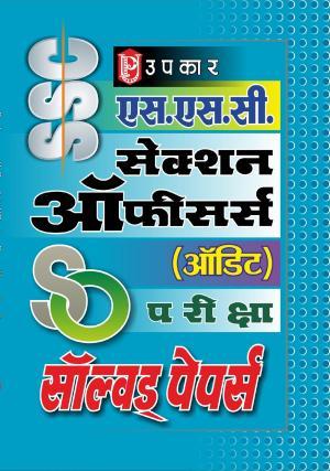 S.S.C. Section Officers (Audit) Pariksha Solved Papers