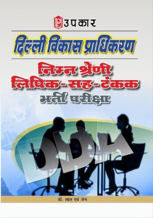 Delhi Vikas Pradhikaran Nimn Shreni Lipik-Sah-Tankak Bharti Pariksha - Read on ipad, iphone, smart phone and tablets