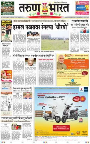 tarunbharat in goa - Read on ipad, iphone, smart phone and tablets.
