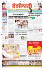21st Sep Nanded - Read on ipad, iphone, smart phone and tablets.