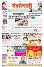 21st Sep Hingoli Parbhani - Read on ipad, iphone, smart phone and tablets.