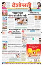 21st Sep Chandrapur - Read on ipad, iphone, smart phone and tablets.