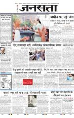 Jansatta, Hindi, 21/09/2015 - Read on ipad, iphone, smart phone and tablets.