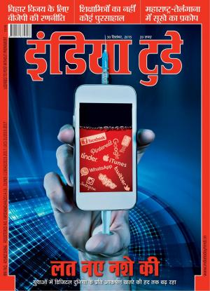 India Today Hindi-30th September 2015 - Read on ipad, iphone, smart phone and tablets.