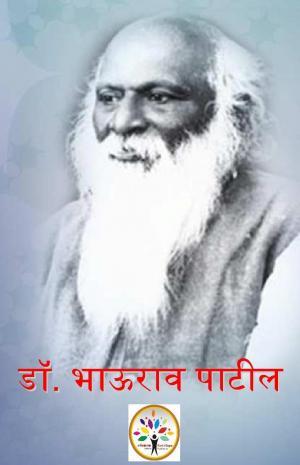Karmveer Bhaurao Patil (कर्मवीर भाऊराव पाटील) - डॉ. सुनील पाटील