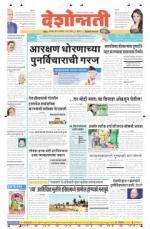 22nd Sep Hingoli Parbhani - Read on ipad, iphone, smart phone and tablets.