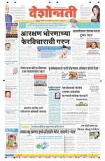 22nd Sep Nagpur - Read on ipad, iphone, smart phone and tablets.