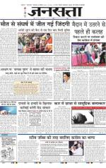Jansatta, Hindi, 22/09/2015 - Read on ipad, iphone, smart phone and tablets.