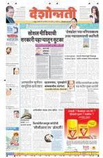 23rd Sep Hingoli Parbhani - Read on ipad, iphone, smart phone and tablets.