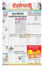 23rd Sep Nanded - Read on ipad, iphone, smart phone and tablets.