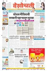 23rd Sep Nagpur - Read on ipad, iphone, smart phone and tablets.