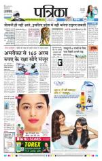 Bhilai Patrika News - Read on ipad, iphone, smart phone and tablets.