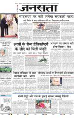 Jansatta, Hindi, 23/09/2015 - Read on ipad, iphone, smart phone and tablets.