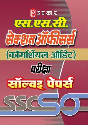 S.S.C. Section Officers (Commercial Audit) Pariksha Solved Papers
