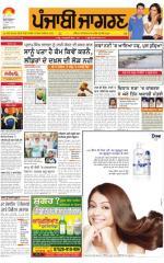 Bathinda : Punjabi jagran News : 24th September 2015 - Read on ipad, iphone, smart phone and tablets.