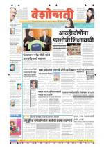 24th Sep Hingoli Parbhani - Read on ipad, iphone, smart phone and tablets.