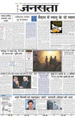 Jansatta, Hindi, 24/09/2015 - Read on ipad, iphone, smart phone and tablets.
