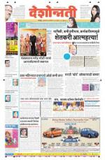 24th Sep Chandrapur - Read on ipad, iphone, smart phone and tablets.