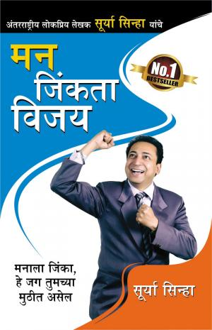 Man Ke Jeetey Jeet - Read on ipad, iphone, smart phone and tablets.