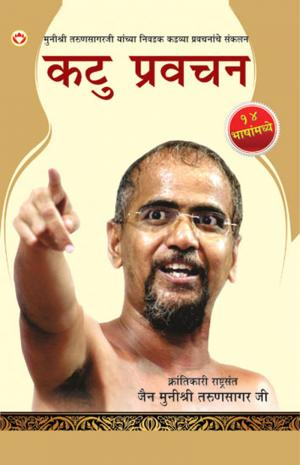 Karve Pravachan - Read on ipad, iphone, smart phone and tablets.