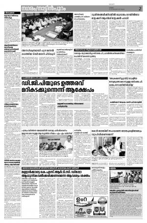 Local page Kottayam