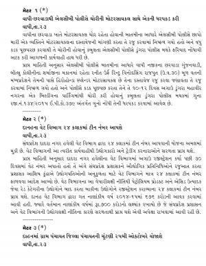 Vapi Samachar - Read on ipad, iphone, smart phone and tablets.