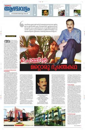 Thiruvananthapuram Local - Read on ipad, iphone, smart phone and tablets.