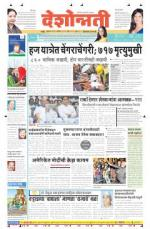 25th Sep Hingoli Parbhani - Read on ipad, iphone, smart phone and tablets.