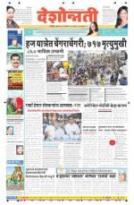 25th Sep Chandrapur - Read on ipad, iphone, smart phone and tablets.
