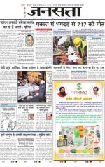 Jansatta, Hindi, 25/09/2015 - Read on ipad, iphone, smart phone and tablets.