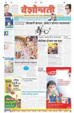 26th Sep Hingoli Parbhani - Read on ipad, iphone, smart phone and tablets.