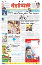 26th Sep Nanded - Read on ipad, iphone, smart phone and tablets.