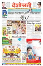 26th Sep Chandrapur - Read on ipad, iphone, smart phone and tablets.
