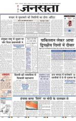 Jansatta, Hindi, 26/09/2015 - Read on ipad, iphone, smart phone and tablets.