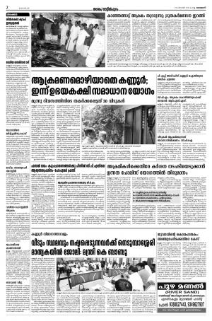 Todays local pages South Kerala