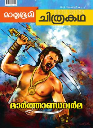 Mathrubhumi Chithrakatha - 2015 November