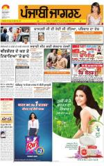 Sangrur\Barnala : Punjabi jagran News : 27th September 2015 - Read on ipad, iphone, smart phone and tablets.