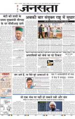 Jansatta, Hindi, 27/09/2015 - Read on ipad, iphone, smart phone and tablets.