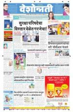 27th Sep Chandrapur - Read on ipad, iphone, smart phone and tablets.