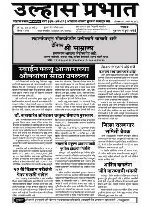 Ulhas Prabhat - साप्ताहिक उल्हास प्रभात - गुरुवार दिनांक 24 September 2015