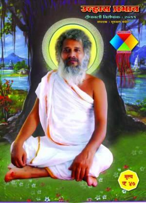 Ulhas Prabhat Diwali Ank (उल्हास प्रभात दिवाळी अंक २०११) - संपादक: गुरुनाथ बनोटे (ठाणे) - Read on ipad, iphone, smart phone and tablets