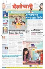 28th Sep Hingoli Parbhani - Read on ipad, iphone, smart phone and tablets.